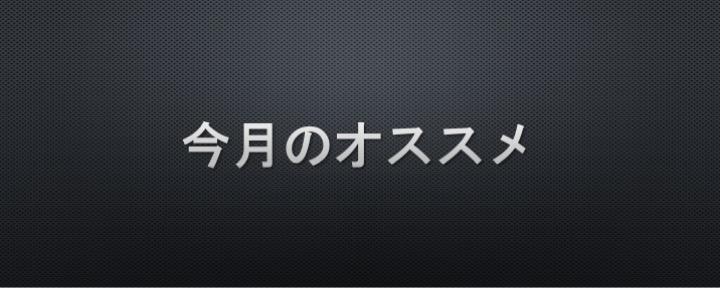 6月のオススメ!!